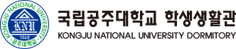 국립공주대학교 학생생활관 KONGJU NATIONAL UNIVERSITY DORMITORY Members Login